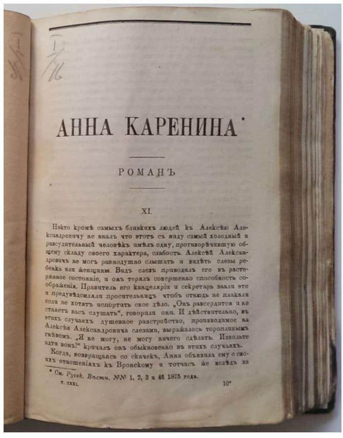 Anna Kariênina (primeira edição russa).